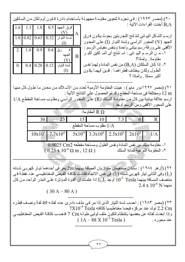 exam-eg.com_149709809581.png