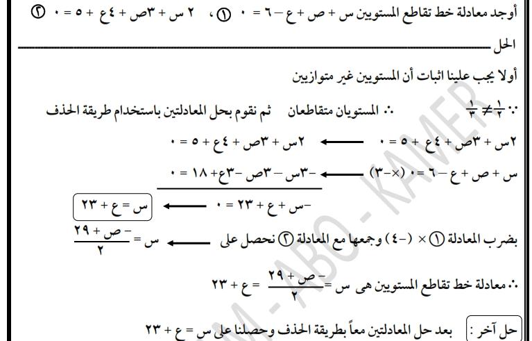 exam-eg.com_1497192573621.jpg