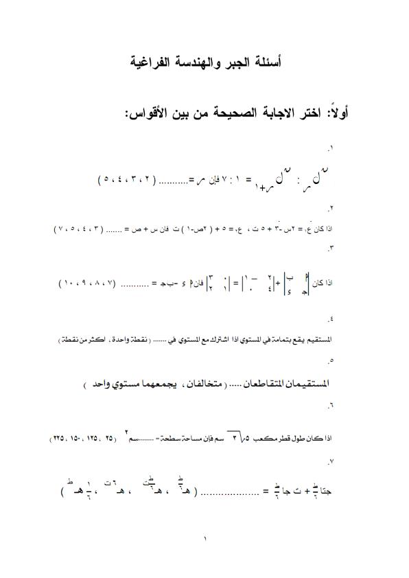 exam-eg.com_1497280233421.png
