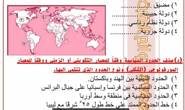 exam-eg.com_1497441656631.jpg