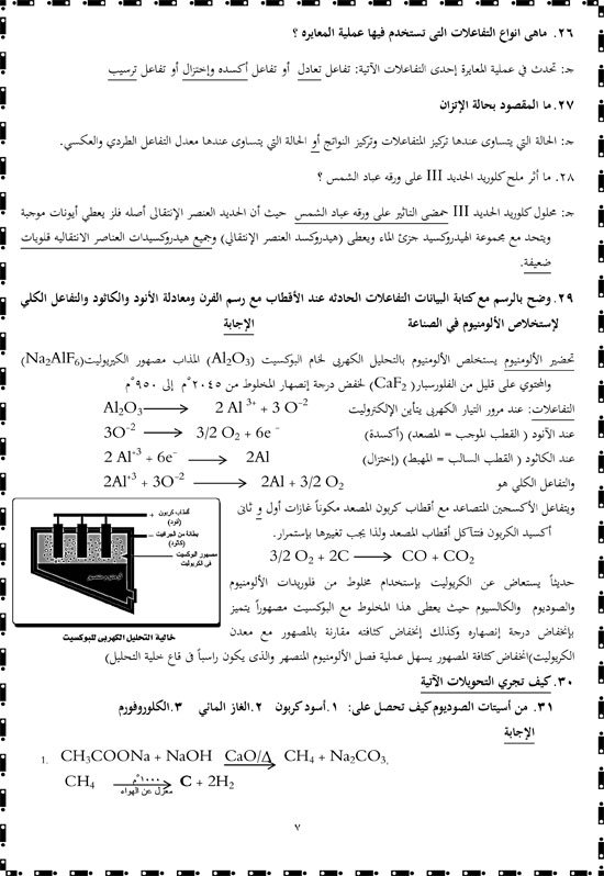 exam-eg.com_1497706937031.jpg