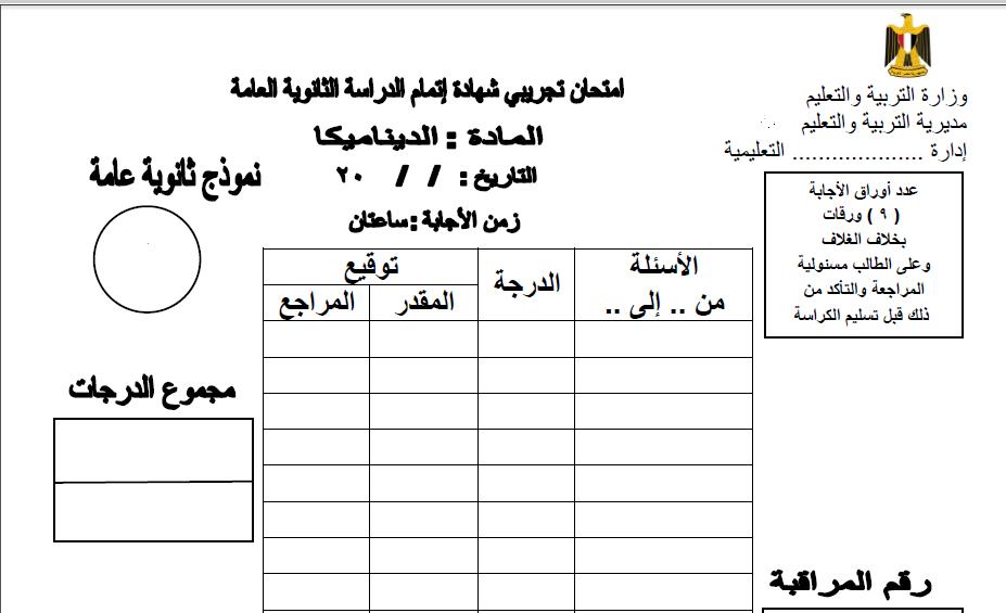 exam-eg.com_1497790119071.png