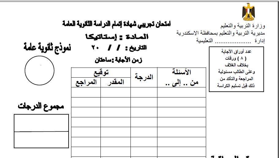 exam-eg.com_1497966732351.png