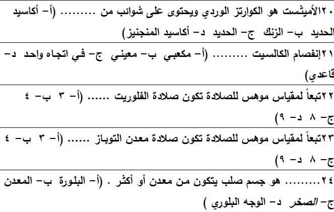 exam-eg.com_1498046672941.png