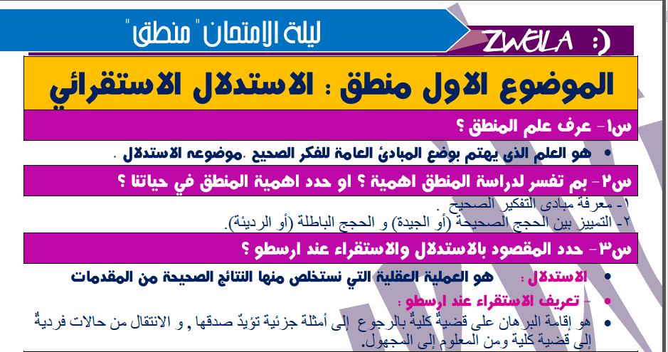 exam-eg.com_1498050590411.png