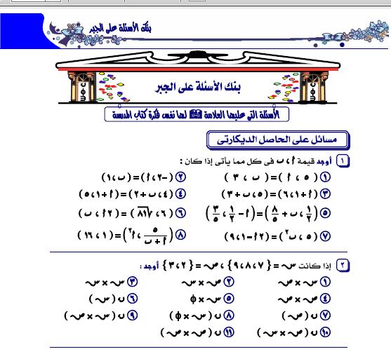 exam-eg.com_1504792721611.png