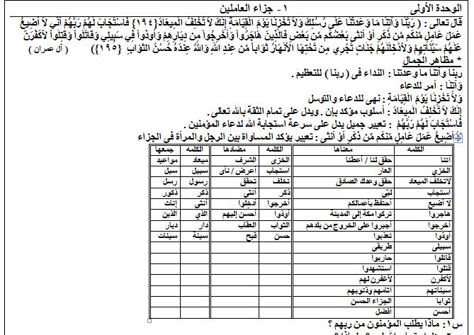 exam-eg.com_1505129953781.png