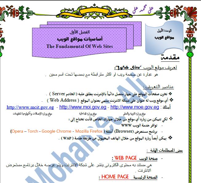 exam-eg.com_1505410050691.png