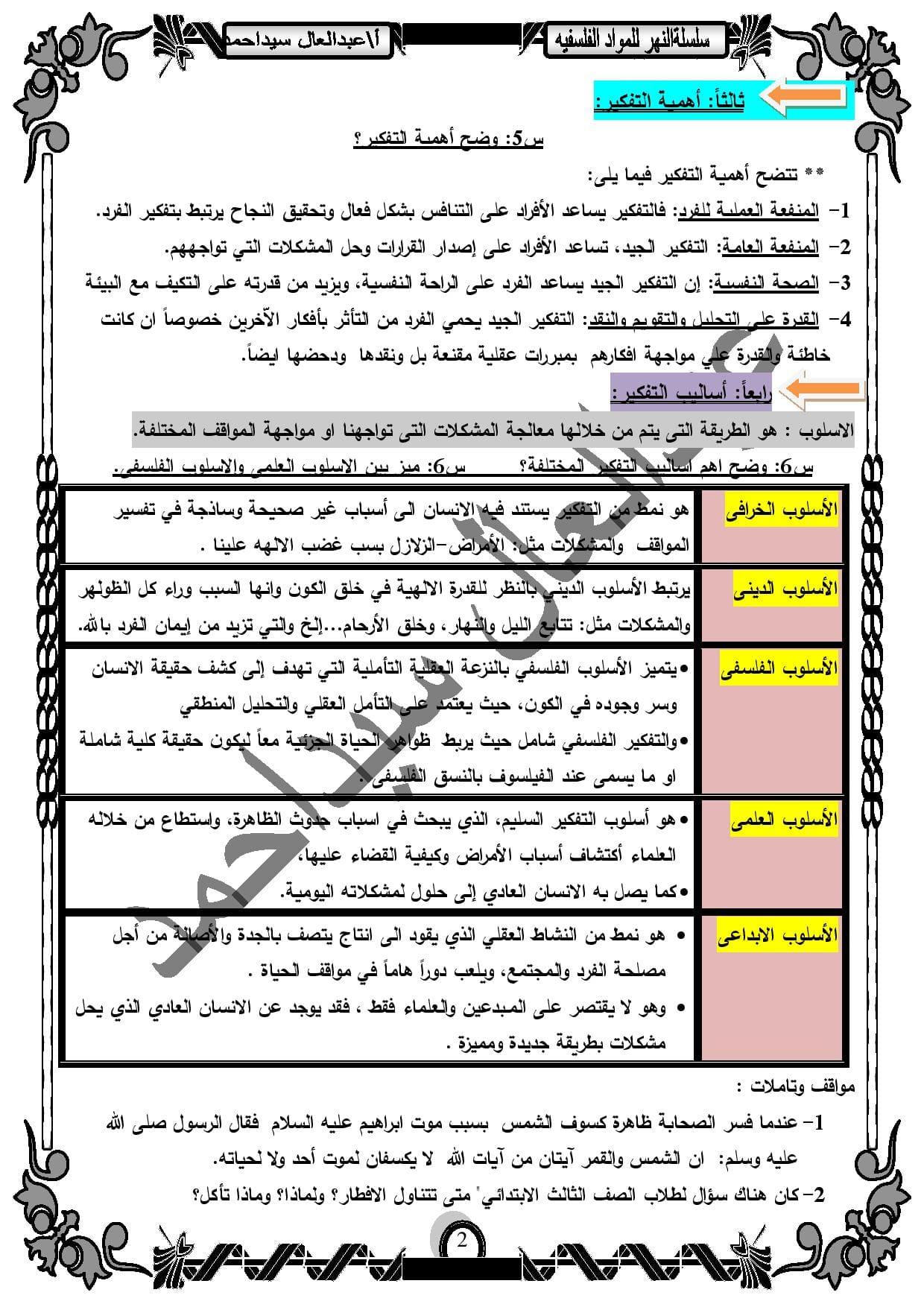 exam-eg.com_1505434446251.jpg