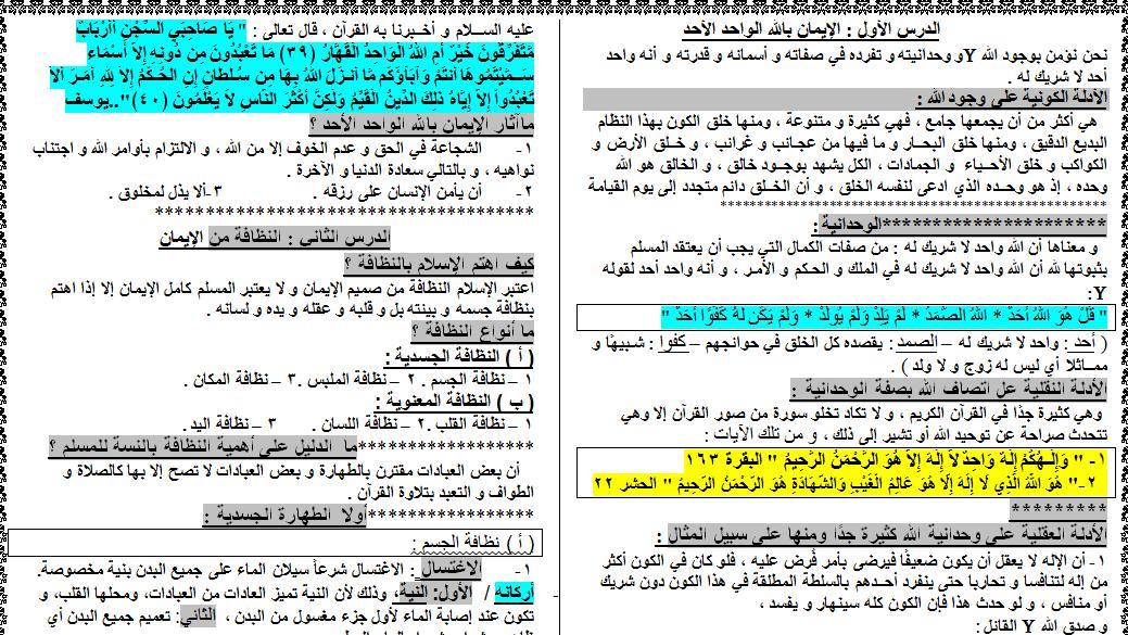 exam-eg.com_1505573747741.png
