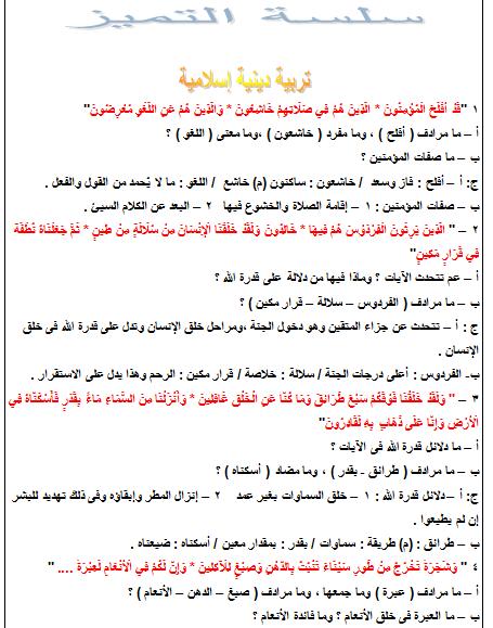 exam-eg.com_1505573955861.png