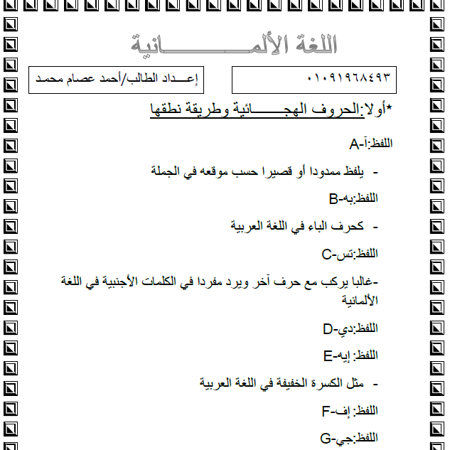 exam-eg.com_1505588251871.png