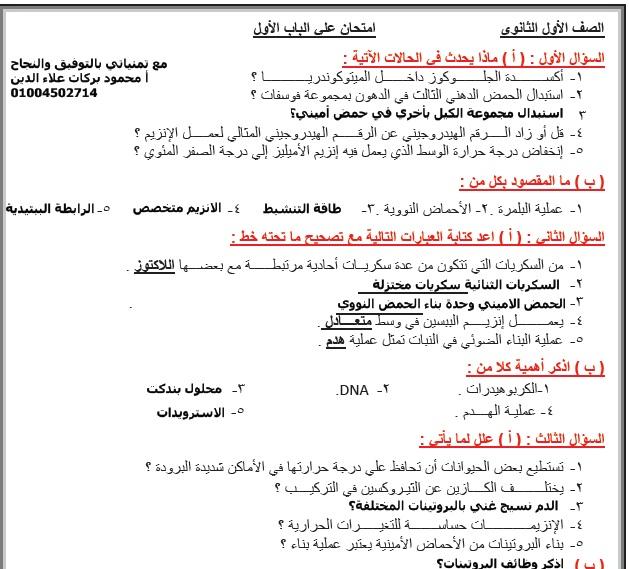 exam-eg.com_1506171647241.jpg