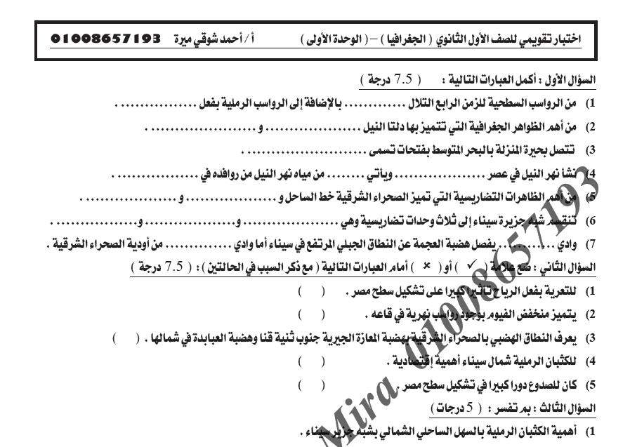 exam-eg.com_1506255648651.png