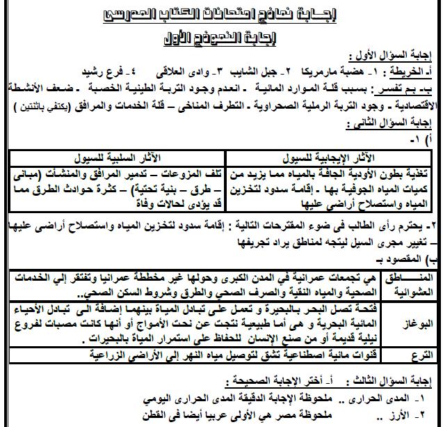 exam-eg.com_1506256474721.png