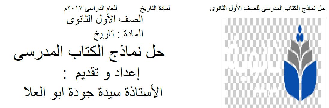 exam-eg.com_1506339199691.png