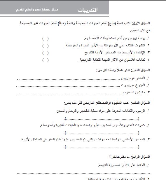 ملزمة اسئلة شاملة منهج التاريخ للصف الأول الثانوى