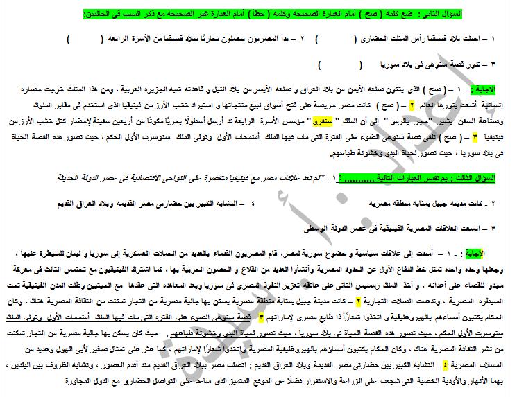 exam-eg.com_1506341174561.png