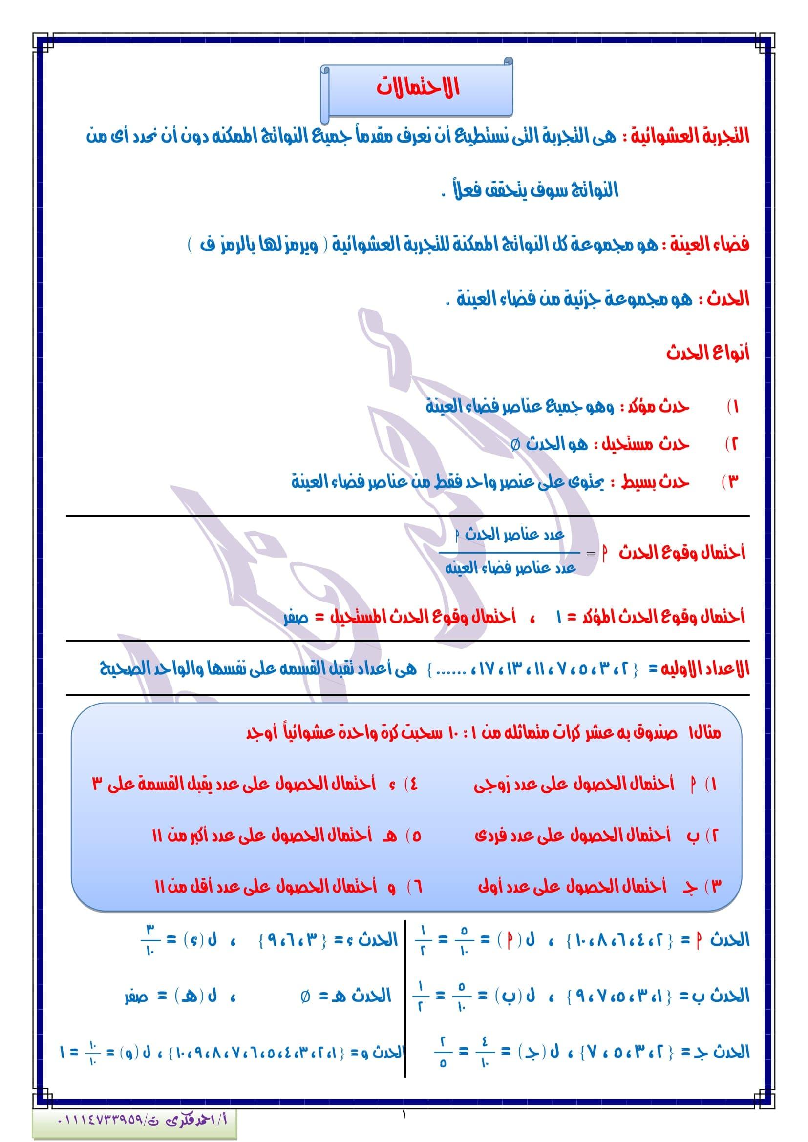 exam-eg.com_1506602446861.jpg