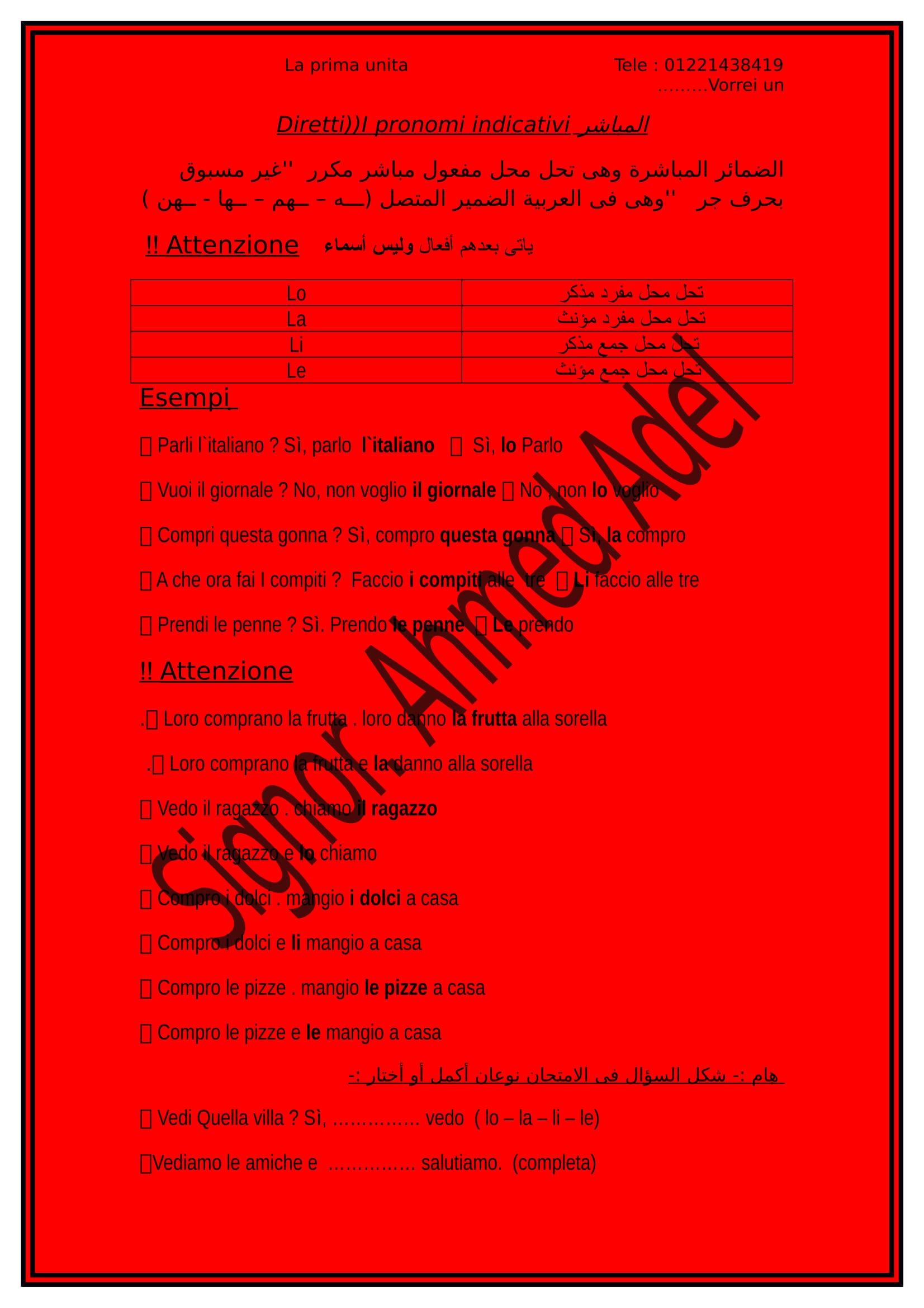 exam-eg.com_1506859711271.jpg