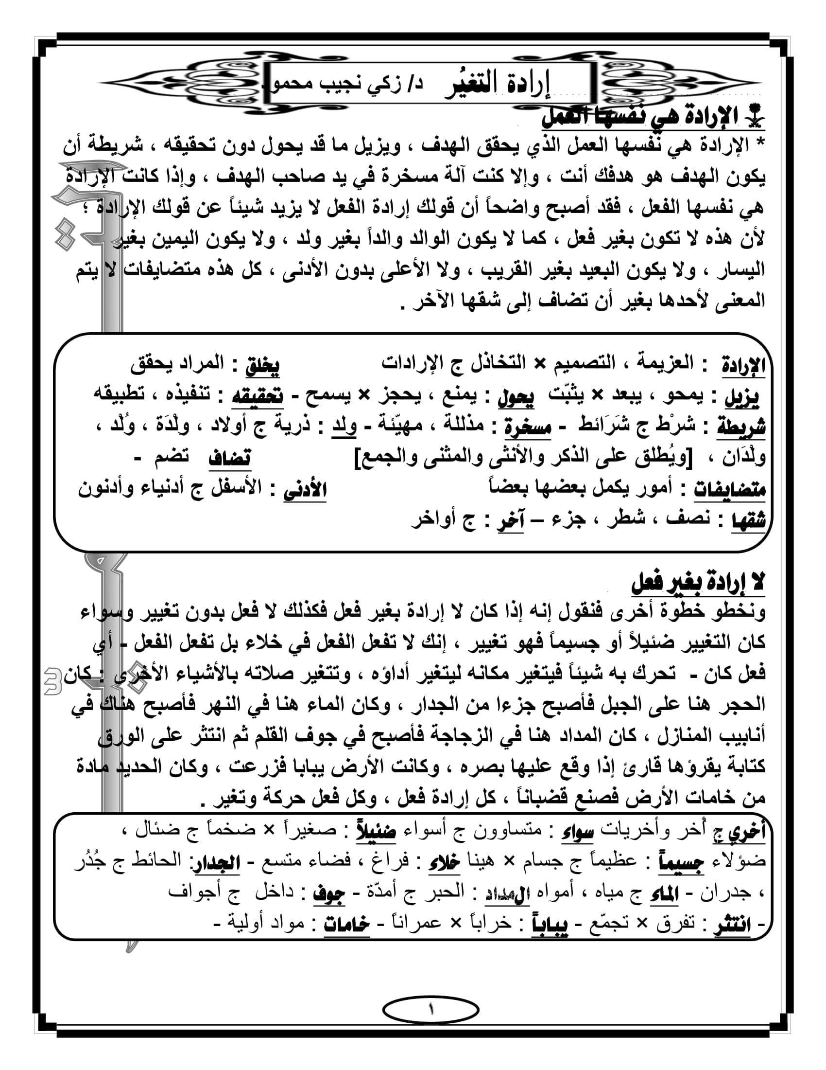 exam-eg.com_1507814290811.jpg