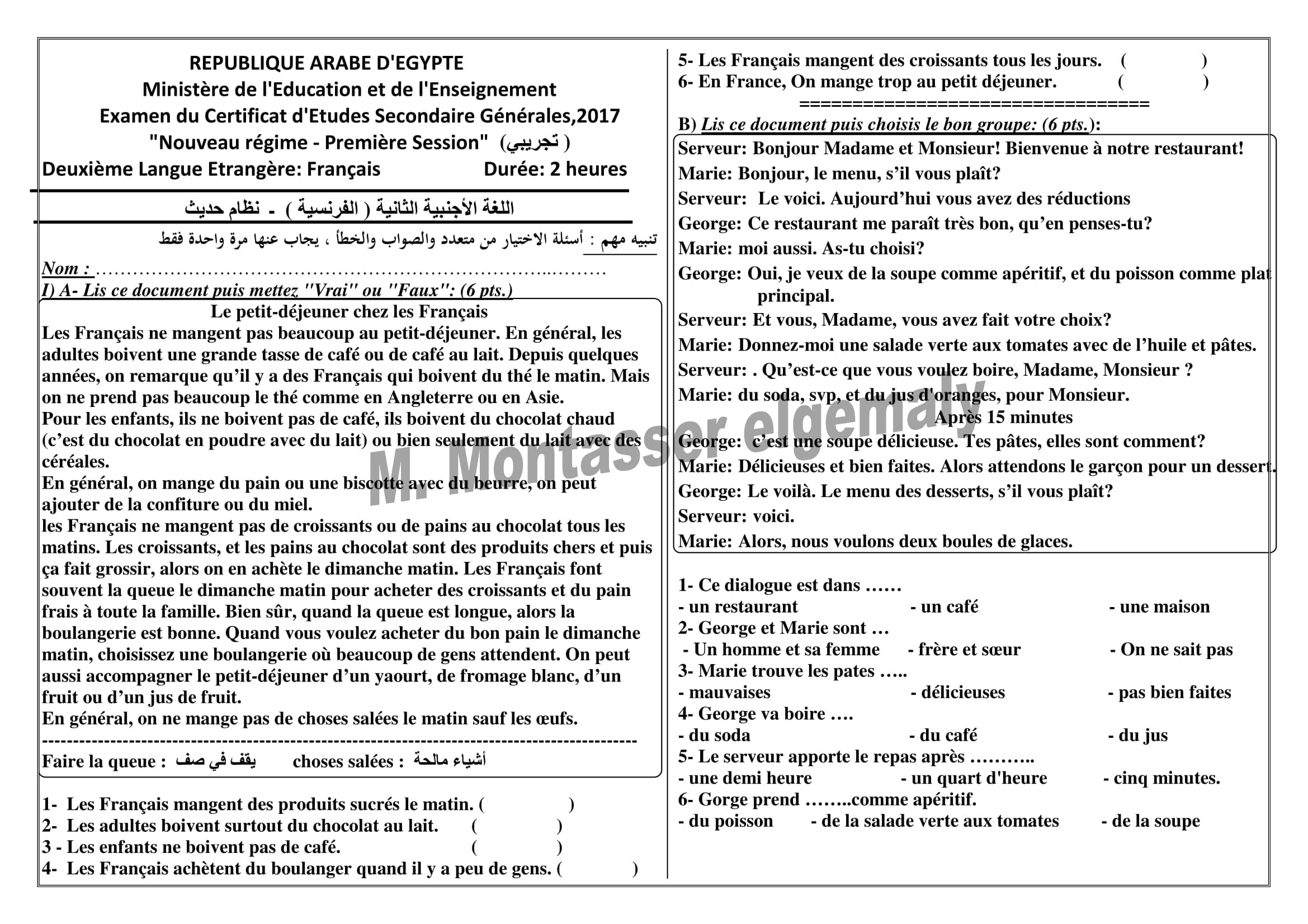 exam-eg.com_1508088605511.jpg