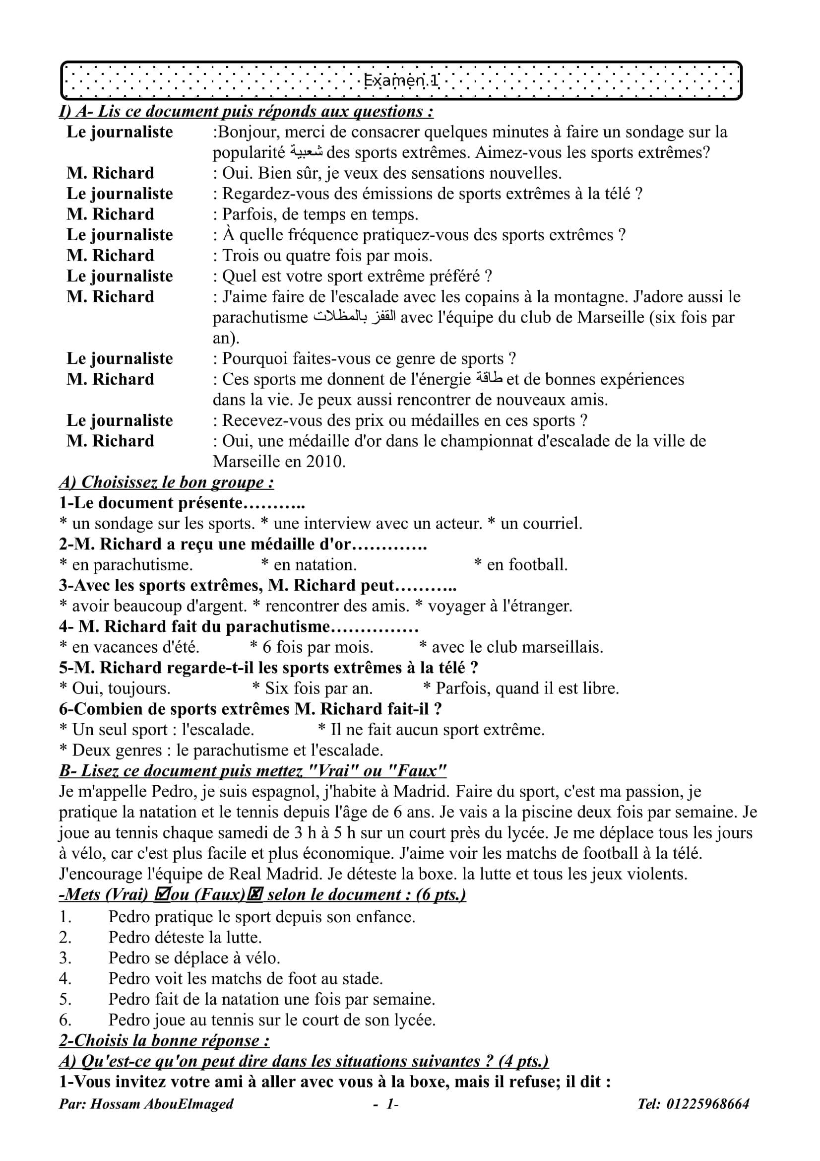 exam-eg.com_1508091885171.jpg