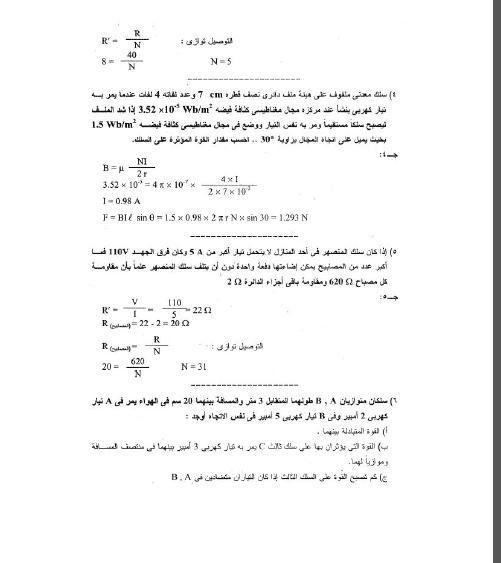 exam-eg.com_1508250432671.png