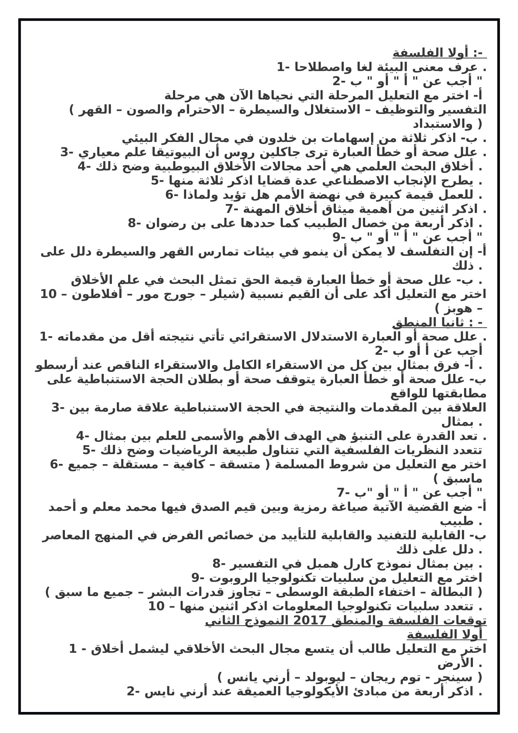 exam-eg.com_150833044551.jpg