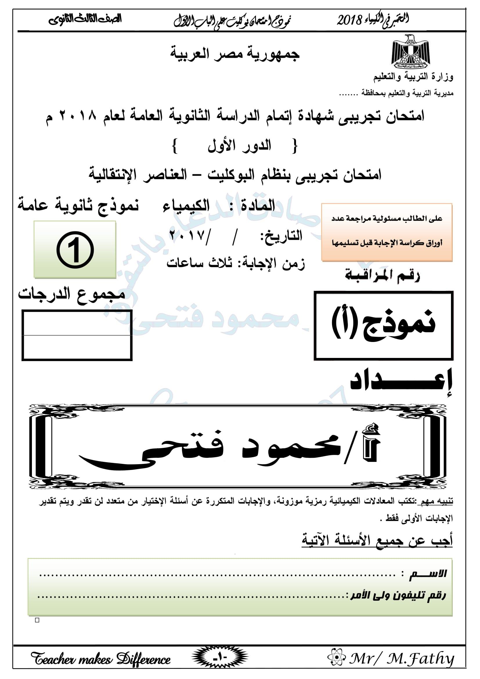 exam-eg.com_1508414970841.jpg