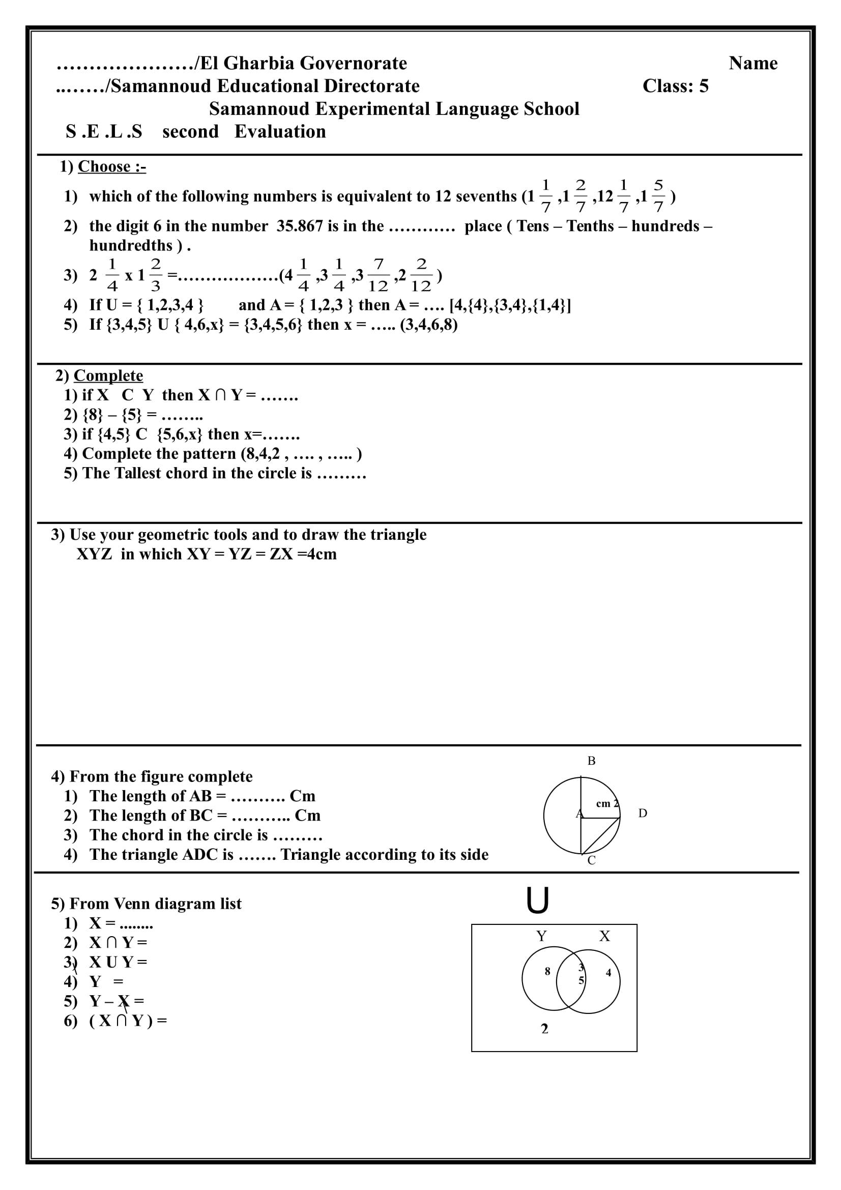 exam-eg.com_1509297199521.jpg
