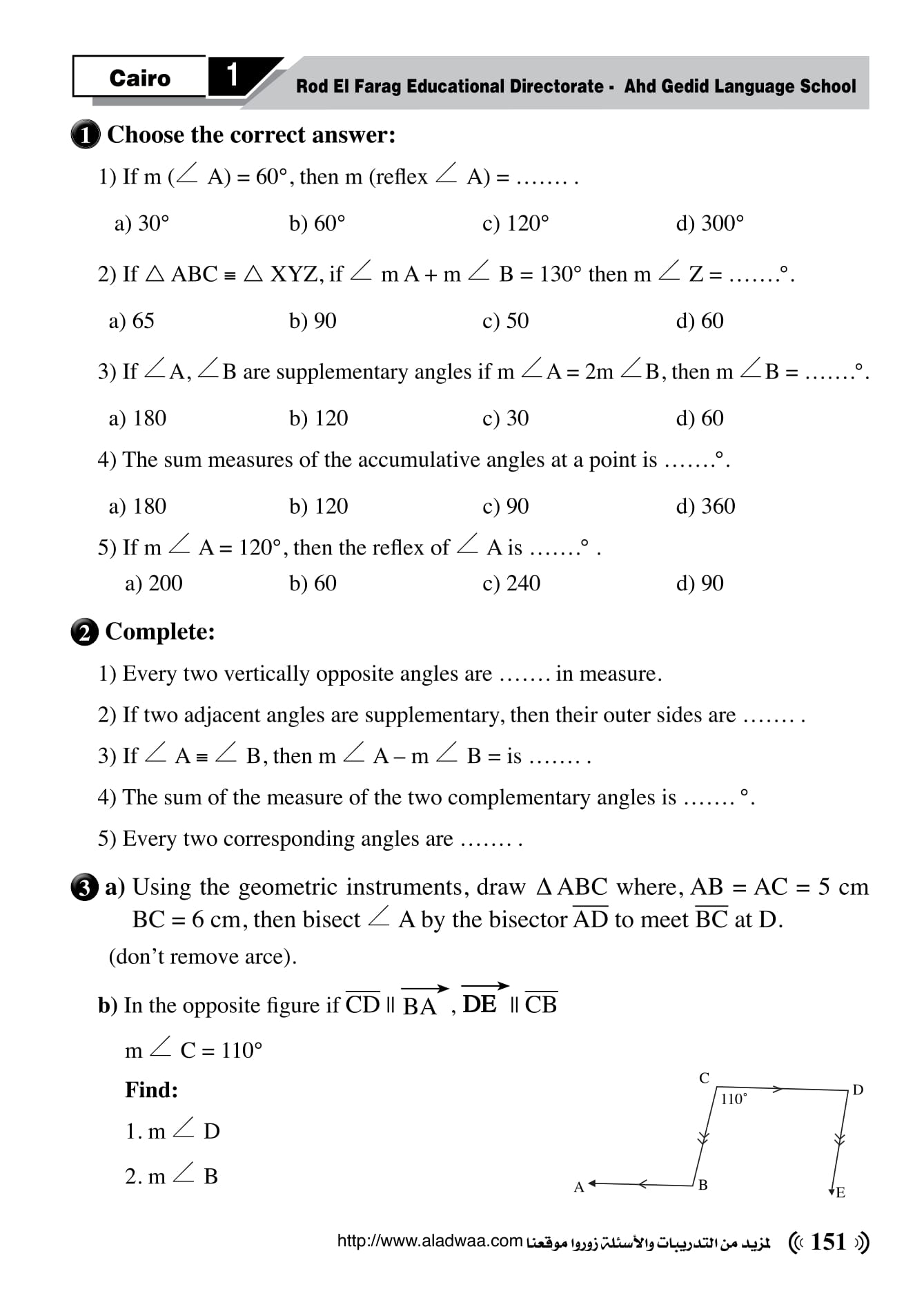 exam-eg.com_1510412413211.jpg