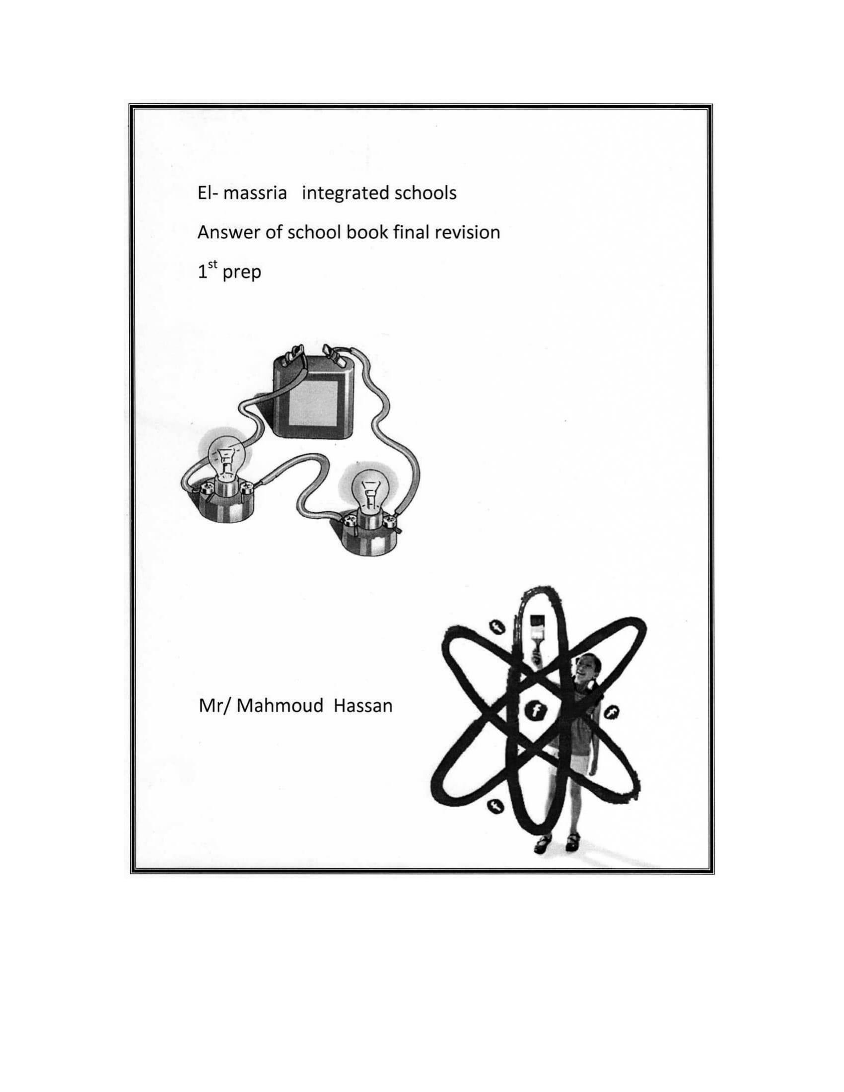 exam-eg.com_1510487872251.jpg