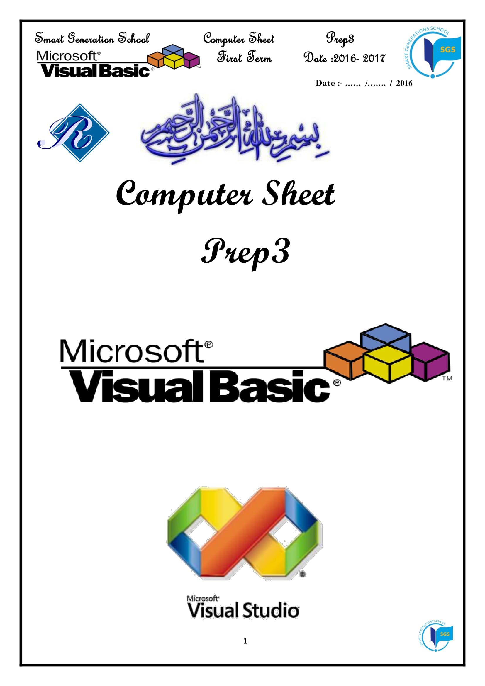 exam-eg.com_1510927833491.jpg