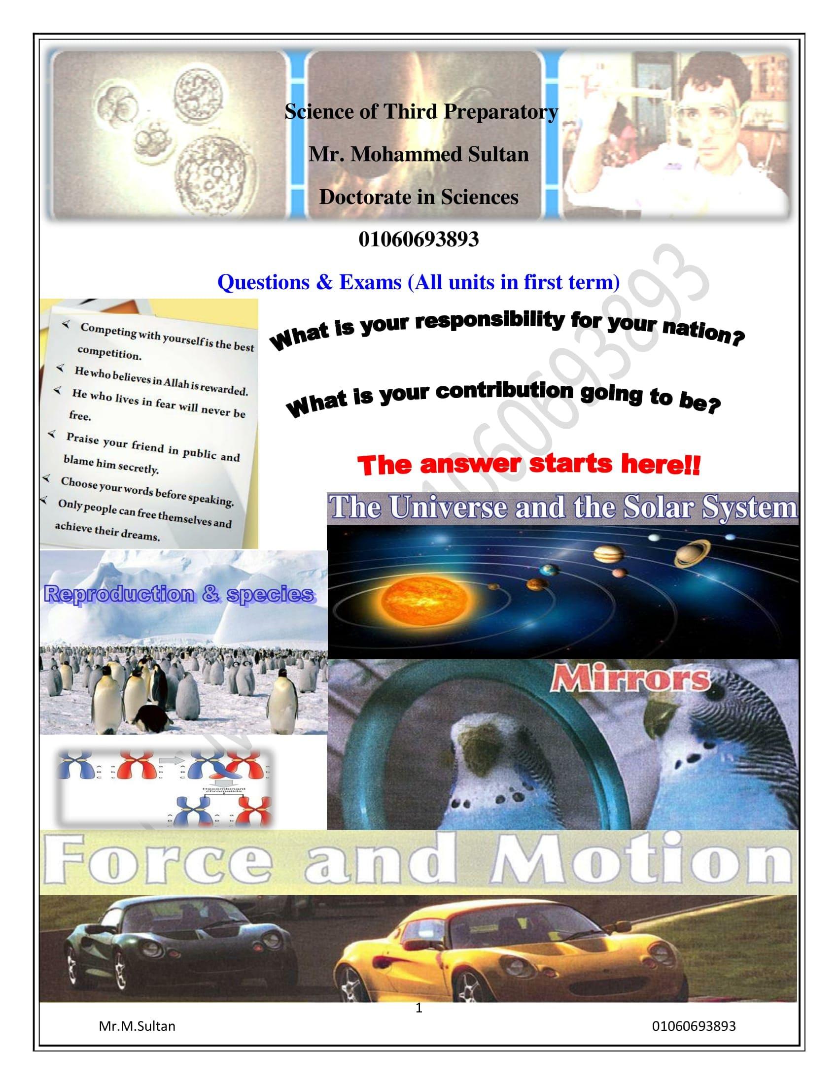 exam-eg.com_1511100647231.jpg