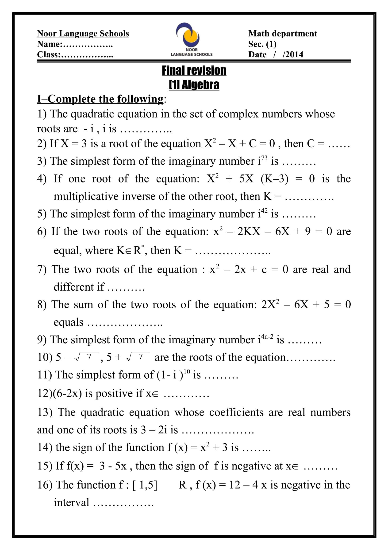 exam-eg.com_1511270253971.jpg