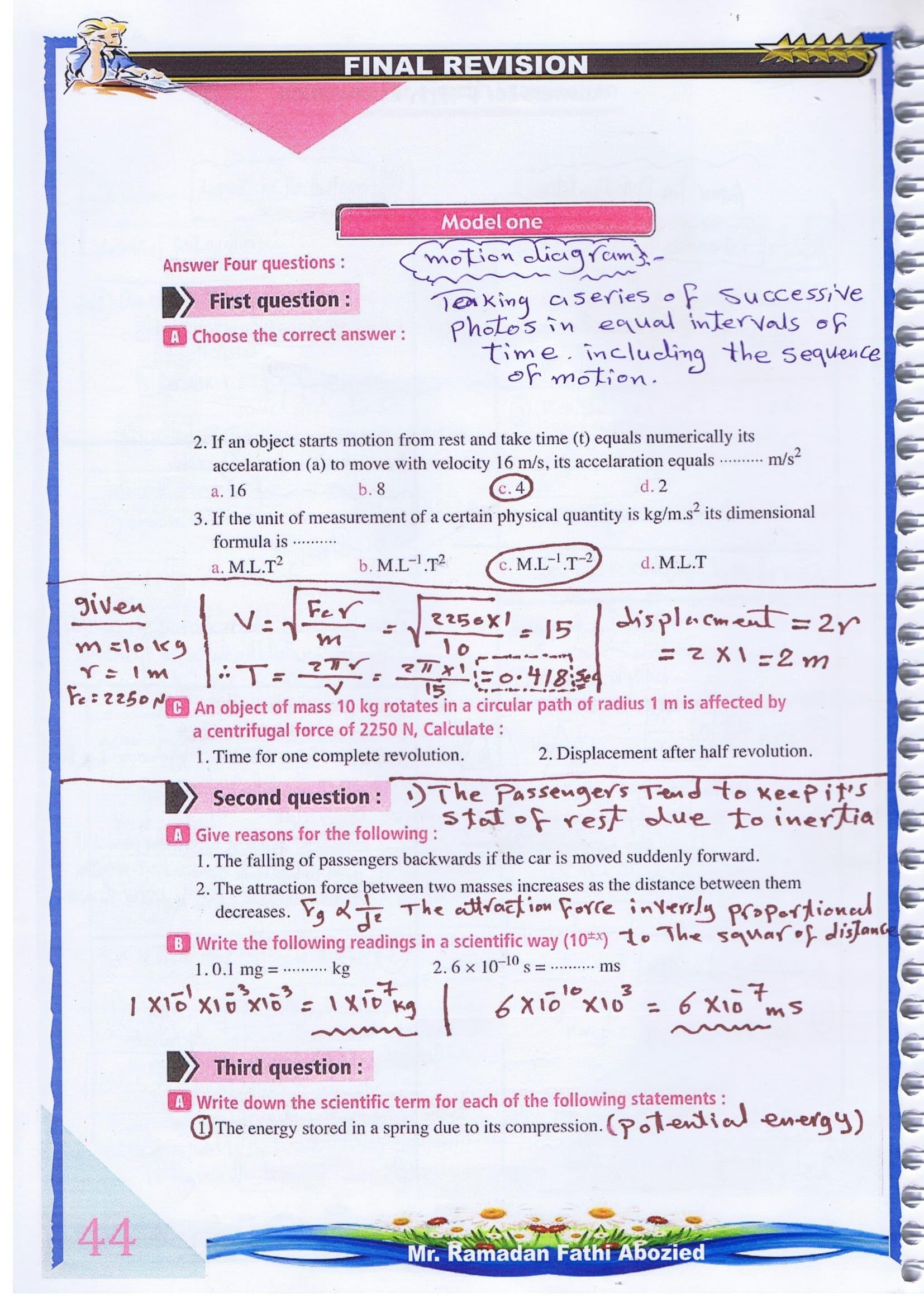exam-eg.com_1511529901391.jpg