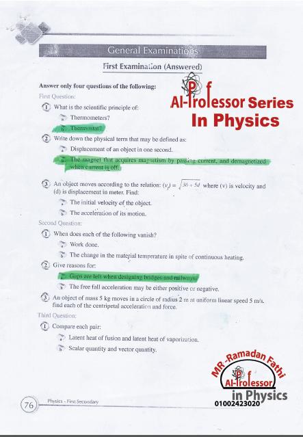 exam-eg.com_1511531027791.png