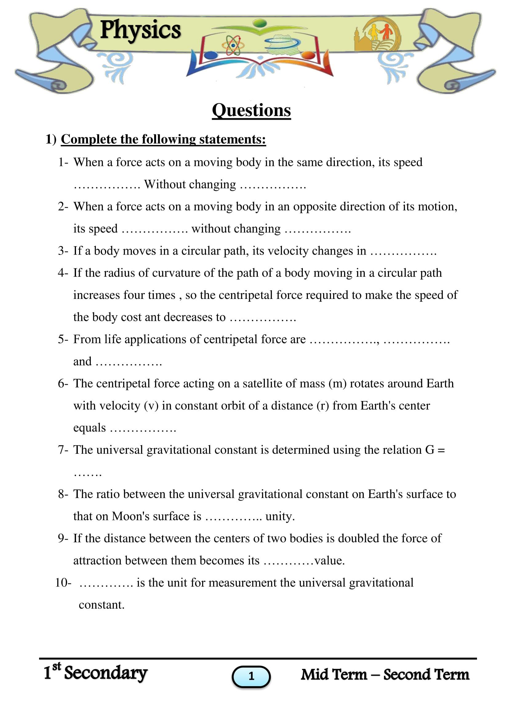 exam-eg.com_1511531306741.jpg
