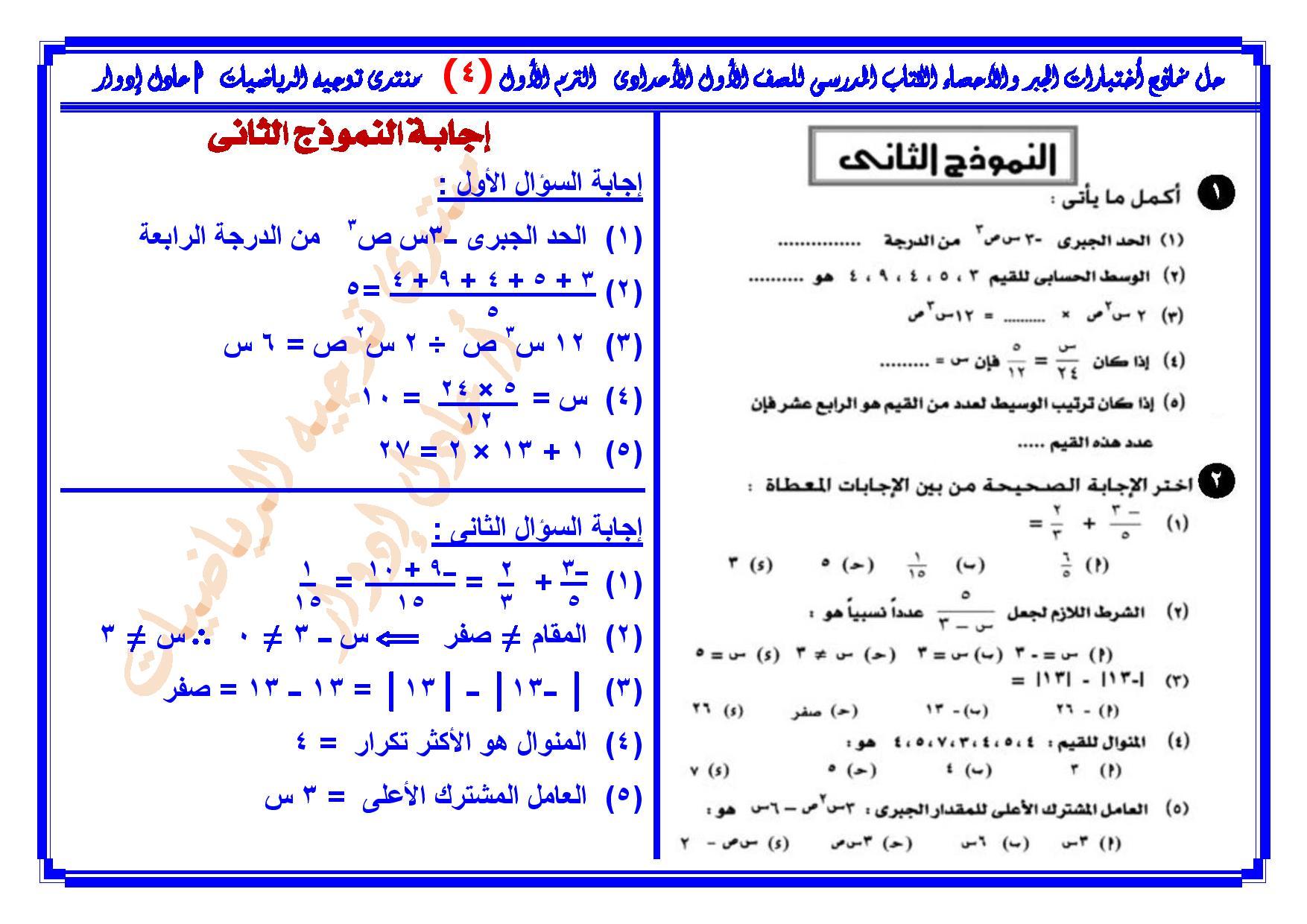 exam-eg.com_1512514802321.jpg