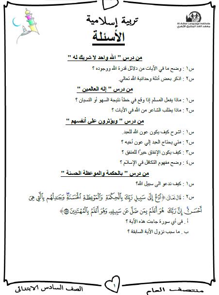 exam-eg.com_1512737878631.png