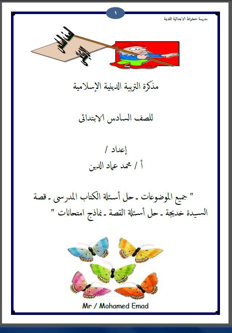 exam-eg.com_1512738361341.png