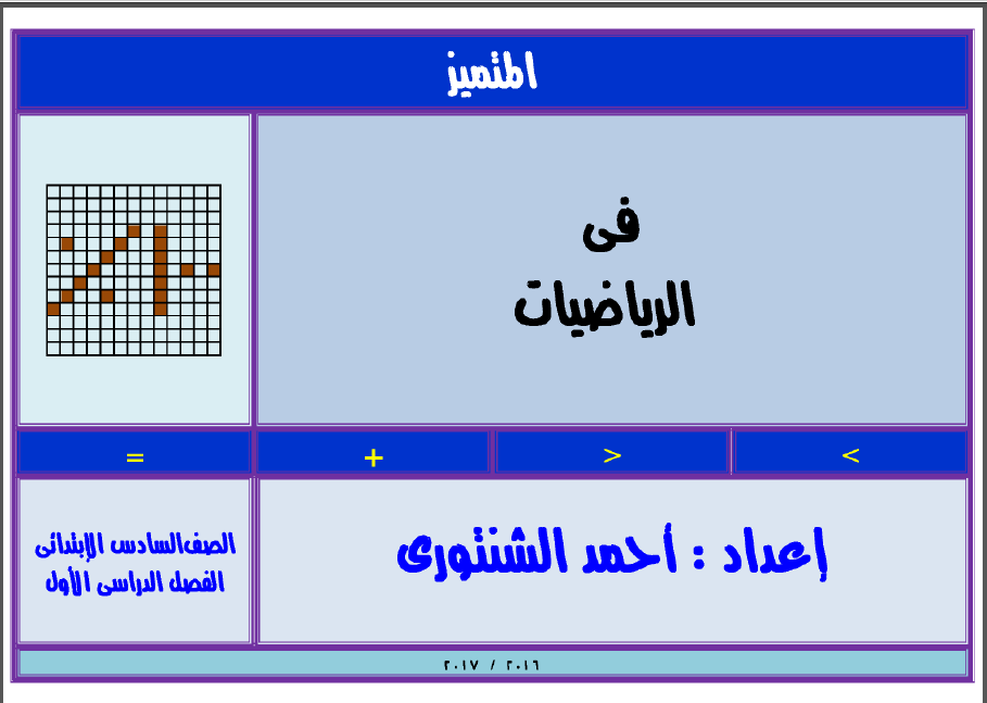 exam-eg.com_1512741926121.png