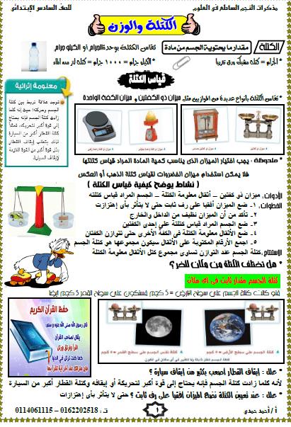 exam-eg.com_1512743787981.png