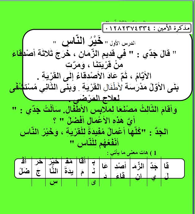 exam-eg.com_1513259350091.png