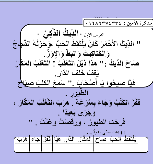 exam-eg.com_1513259472531.png