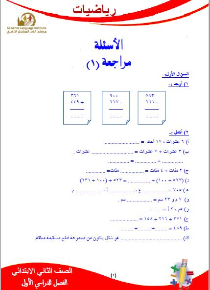 exam-eg.com_1513261598751.png