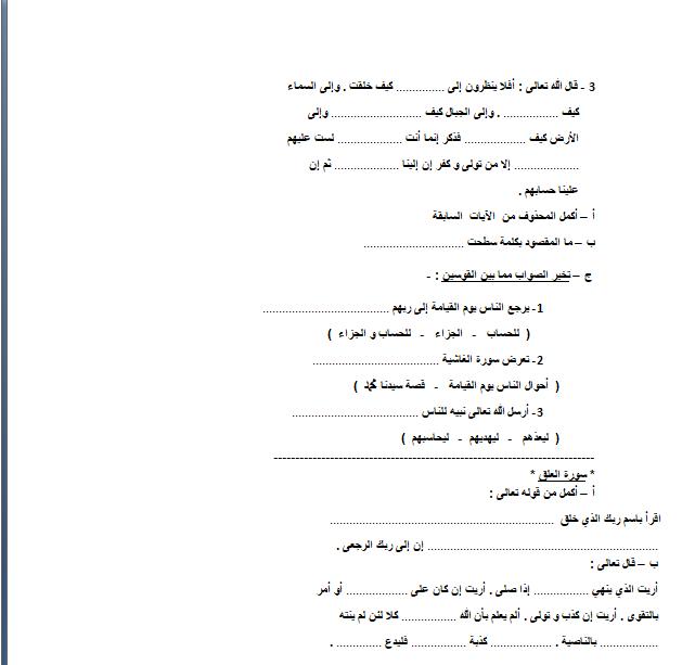 exam-eg.com_1513262218721.png