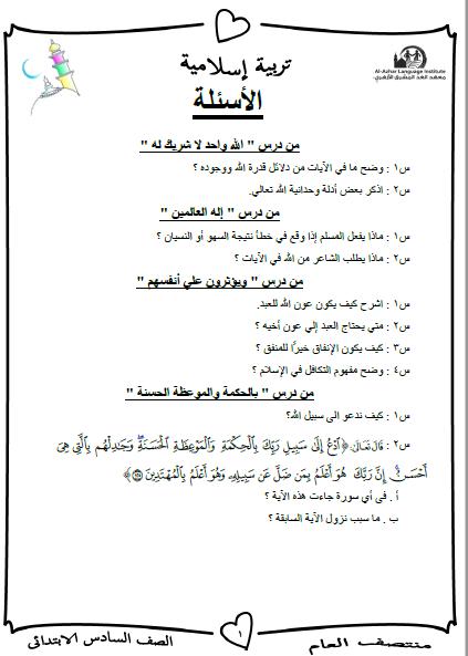 exam-eg.com_1513425335681.png