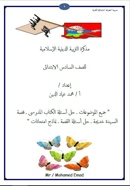 exam-eg.com_1513425513061.png